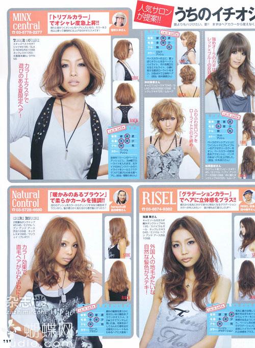 Japonka, vlasy