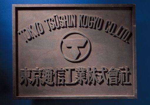 Tokio Tsushin Kogyo Corporation Ltd. Zdroj: radiomuseum.org